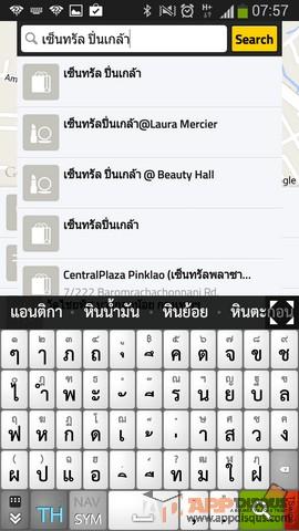 Screenshot_2013-12-06-07-57-40