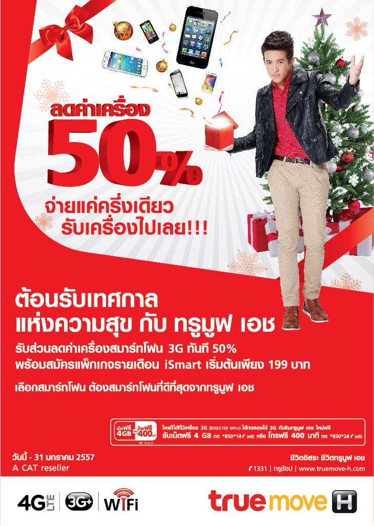 discount_50_percent01