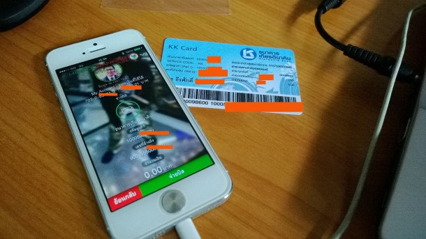 Scanned Barcode K Mobile Banking Plus