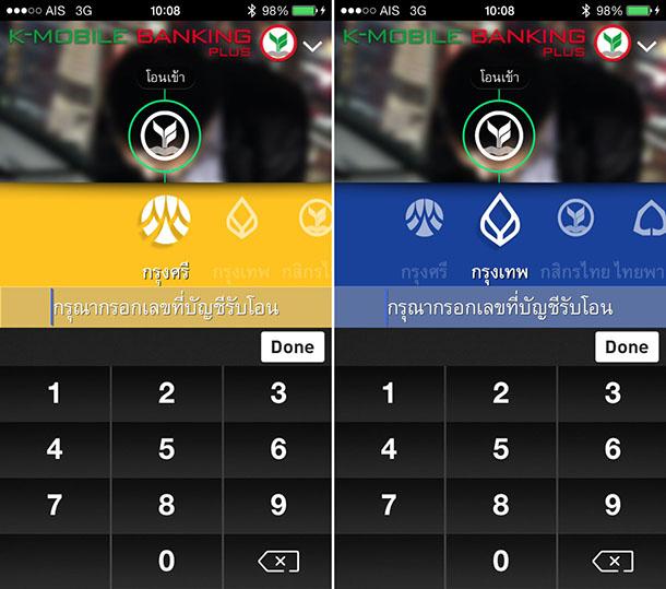 vabanks k mobile banking plus