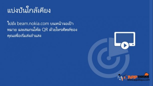 Nokia Lumia 1320 057