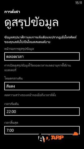 Nokia Lumia 1320 065