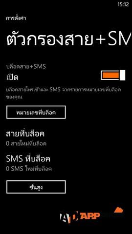 Nokia Lumia 1320 067