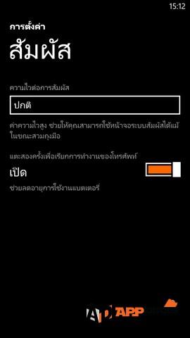Nokia Lumia 1320 068
