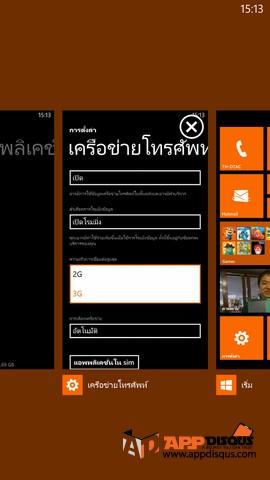 Nokia Lumia 1320 073