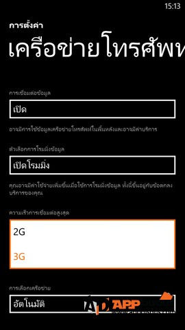 Nokia Lumia 1320 074