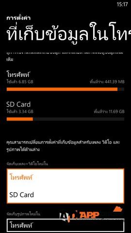 Nokia Lumia 1320 084