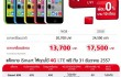 Promotion-TrueMove-H-iPhone-5C-Discount-7000.-full