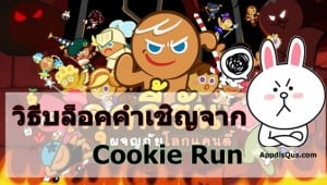 LINE-Cookie-Run-0