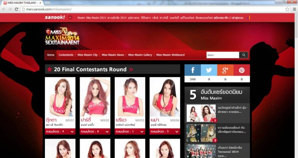 Sanook! Miss Maxim Thailand 2014
