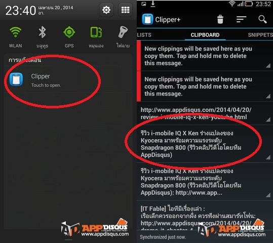 Screenshot_2014-04-20-23-40-49