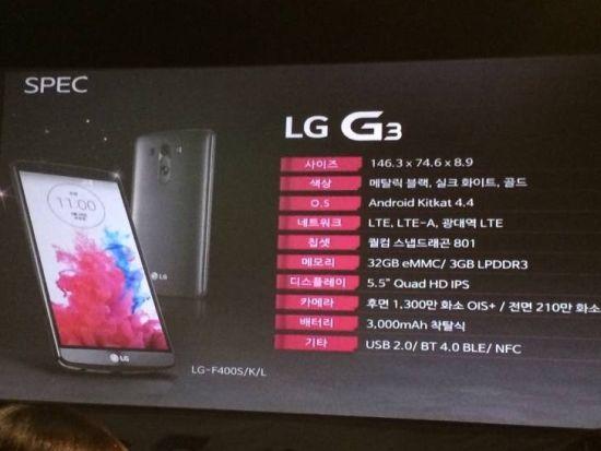 LG G3 Spec Leaked_1