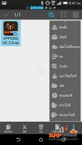 Screenshot_2014-05-24-09-47-30