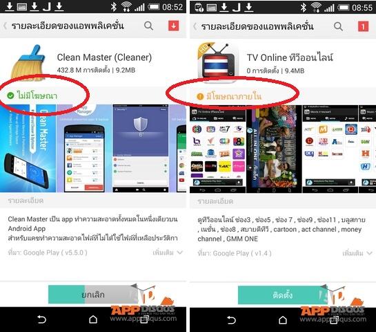 Screenshot_2014-06-09-08-52-35