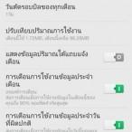 Screenshot_2014-06-16-17-54-15-564