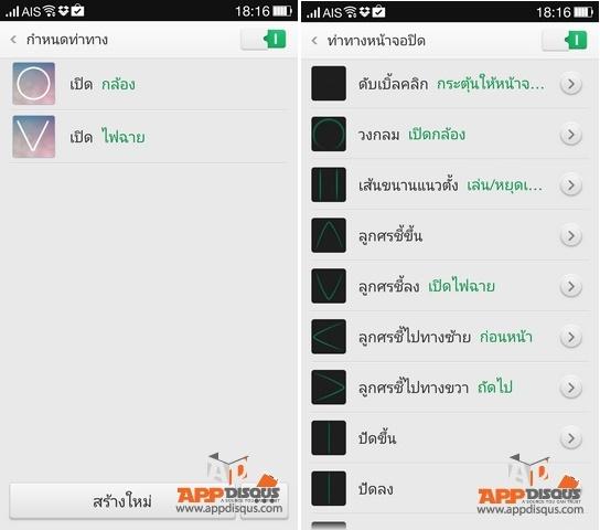 Screenshot_2014-06-16-18-16-26-181