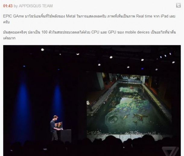 Metal Live on iOS8