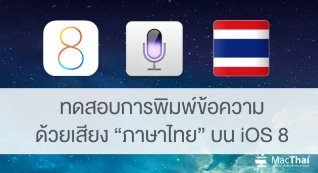 macthai-ios-8-dictation.03-AM-640x343