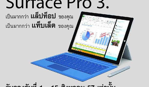 surfacepro3 thailand