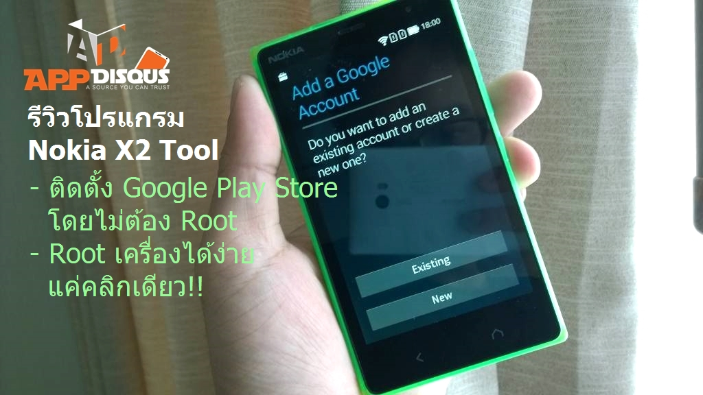 Nokia X2 Tool Program