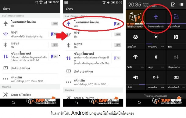 Screenshot_2014-09-12-20-35-10