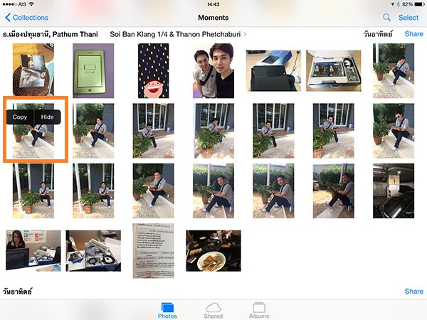 iOS8 Hidden Features - Hide Photo