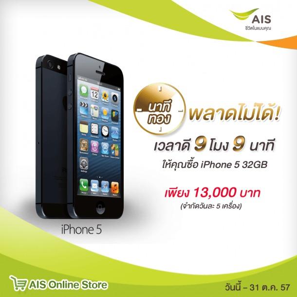 iphone_999_oct14_1040x1040