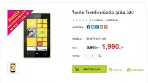 Lumia 520 Big C Promotion