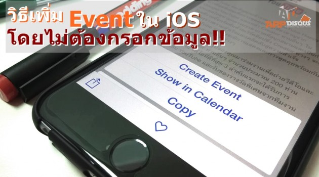 easy create event ios  (1)