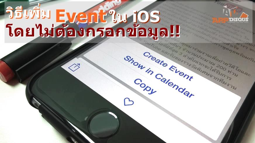 easy create event ios  (1)