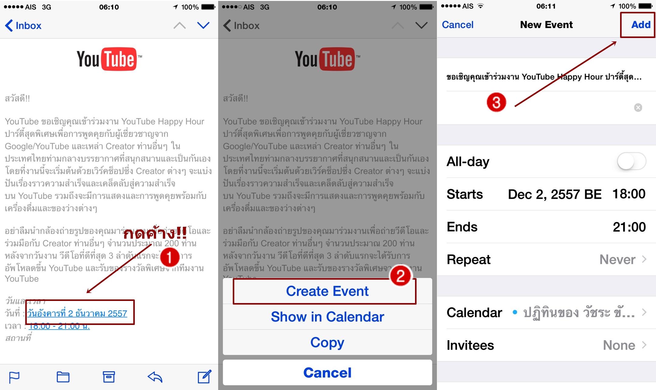 easy create event ios  (2)