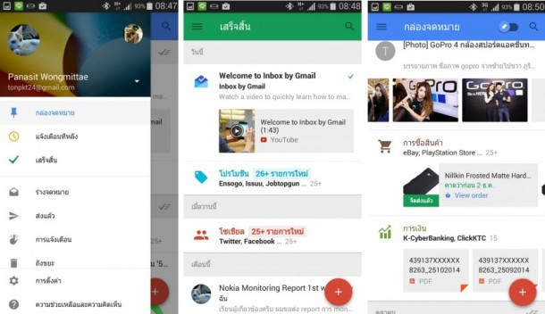 inbox by gmail_12