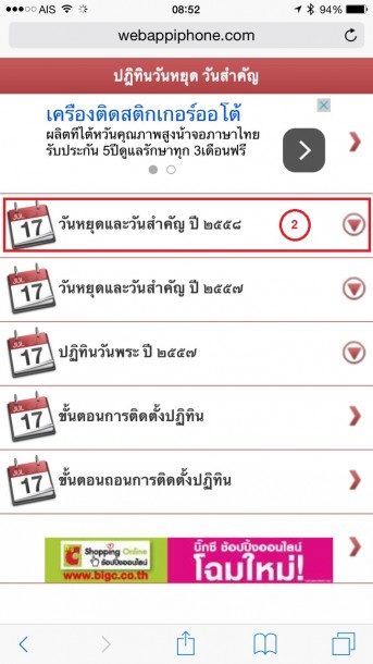 how to thai ical 2