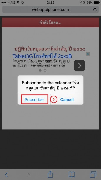 how to thai ical 3