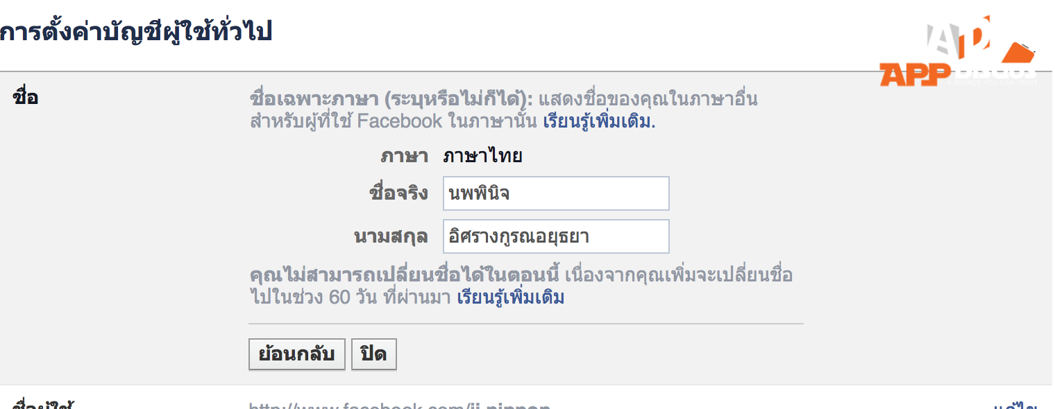 "Tips วิธีเปิดใช้งาน ""ชื่อเฉพาะภาษา"" ของ Facebook"
