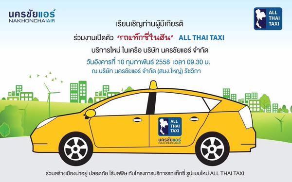 All Thai Taxi_Lead