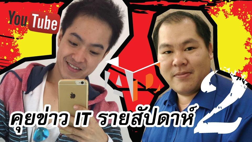 AppDisqus_Yotube_Cover_คุยข่าว_02