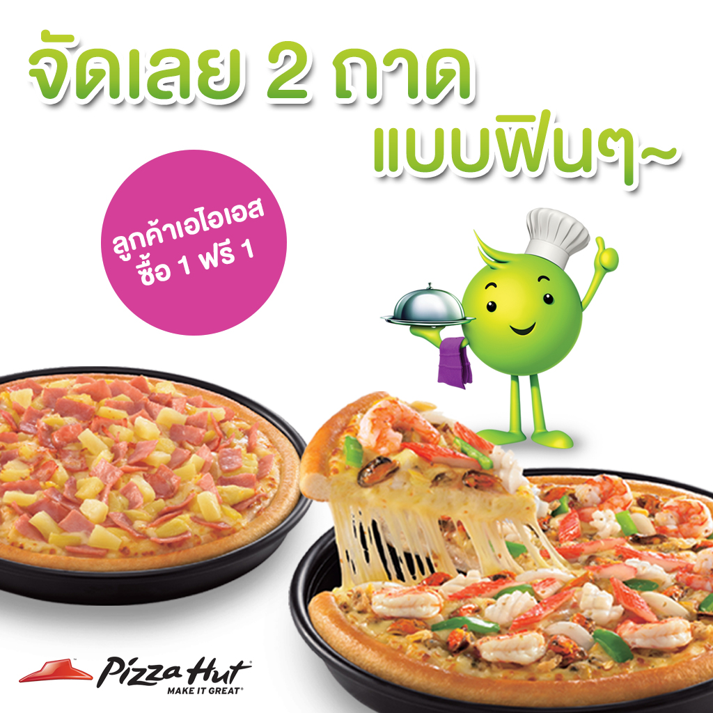 pizza hut 2 essay Along with the pizza hut italian bistro is another new chain called pizza hut wing street[2],  august 04, 2018, from .