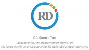 RD Smart Tax