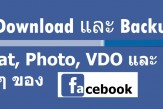 download and backup data of facebook account  (12)