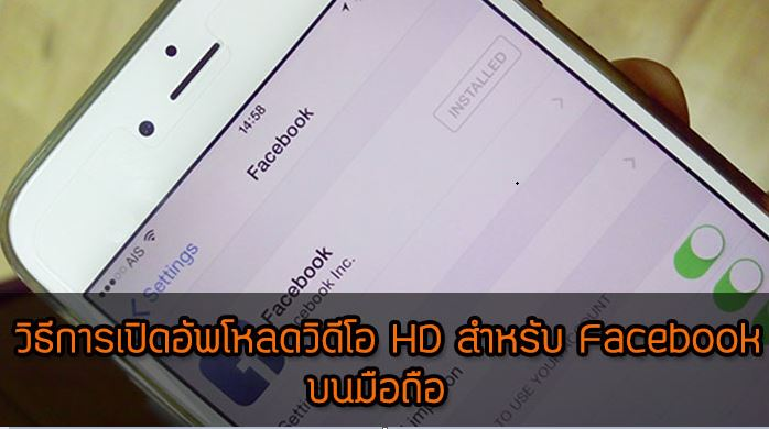How to set HD Video Upload in Facebook Application for iOS Cover