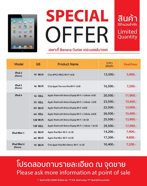 iPad_Bangkhae_Facebook