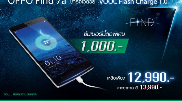 001_OPPO Find 7a Promotion