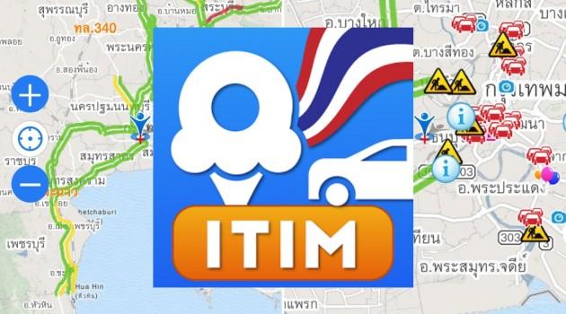 ITIM ApplicationIMG_0840-tile