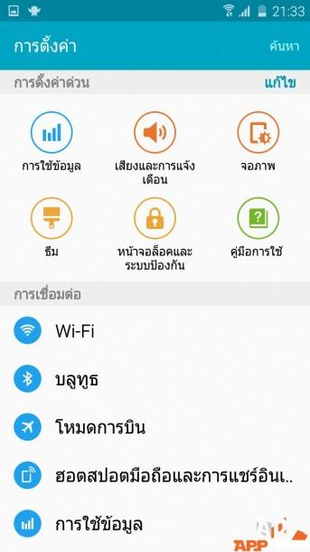 Samsung Galaxy S6 EdgeScreenshot_2015-04-09-21-33-24