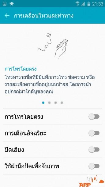 Samsung Galaxy S6 EdgeScreenshot_2015-04-09-21-33-35