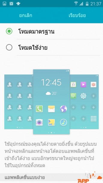 Samsung Galaxy S6 EdgeScreenshot_2015-04-09-21-37-39
