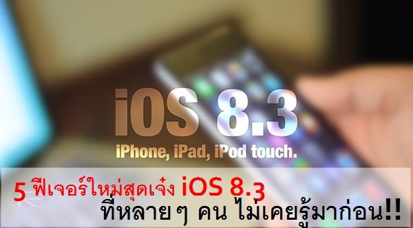 iOS-83-beta-main