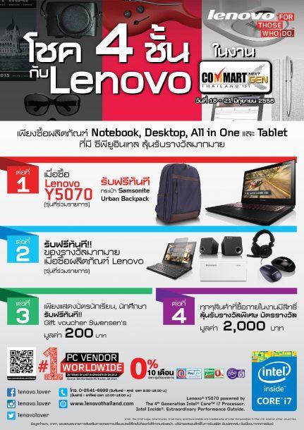 Lenovo_Commart-NextGen-promotion-1
