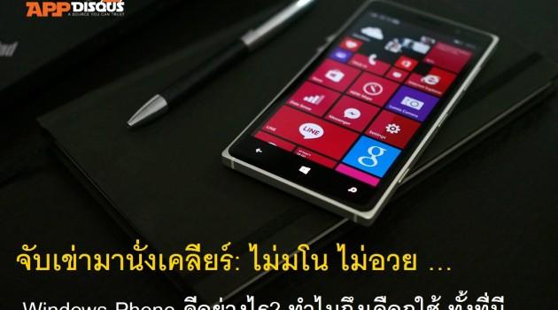 windows phone 004